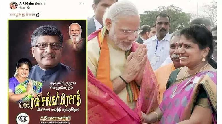 TN-BJP