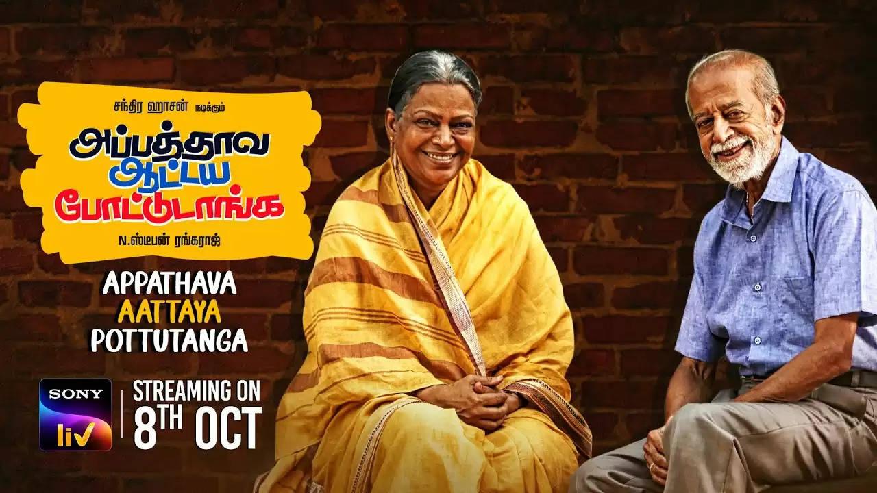 Appathava-Aattaya-Pottutanga